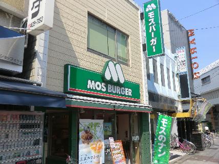 レストラン:モスバーガー 千歳船橋北口店 523m
