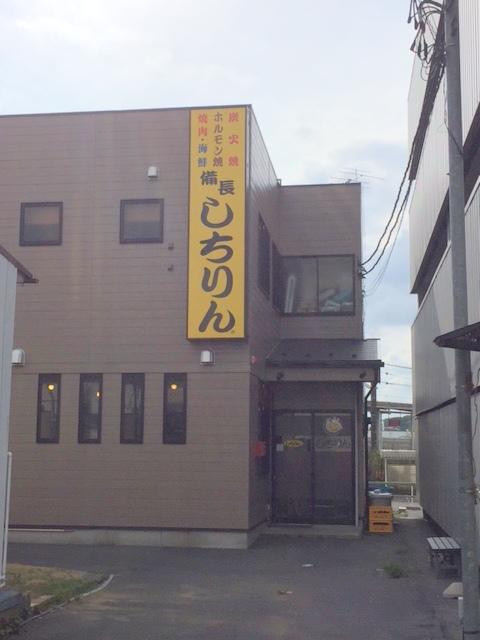 レストラン:しちりん増尾東口駅前店 114m