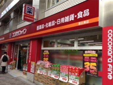 ドラッグストア:ココカラファイン恵比寿店 450m