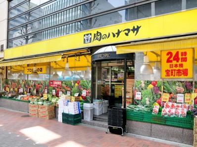 スーパー:肉のハナマサ 日本橋宝町店 433m