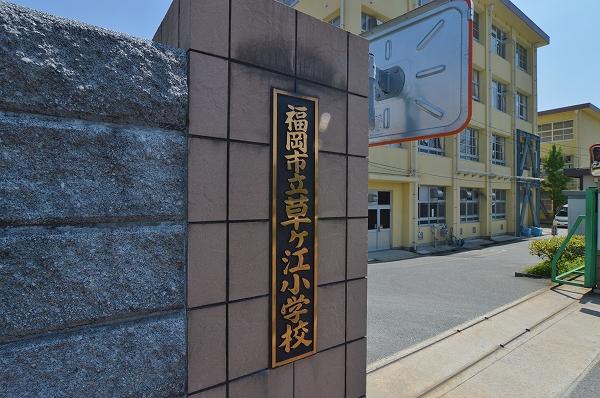 小学校:草ヶ江小学校 170m