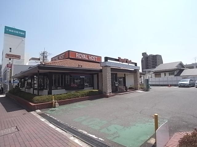 レストラン:ロイヤルホスト 258m