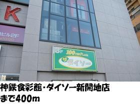 スーパー:ザ・ダイソー 新開地神鉄ビル店 580m