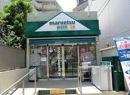 スーパー:マルエツ プチ 渋谷鶯谷町店 463m 近隣
