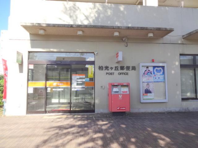 郵便局:柏光ヶ丘郵便局 618m