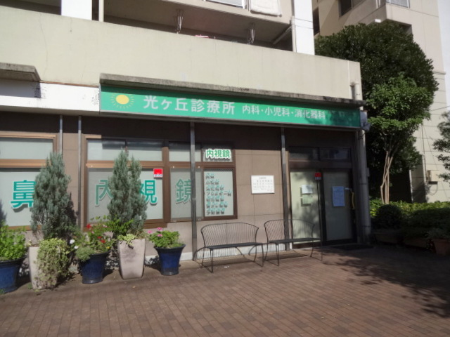 総合病院:光ケ丘診療所 597m