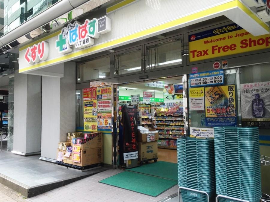 ドラッグストア:どらっぐぱぱす 八丁堀店 736m