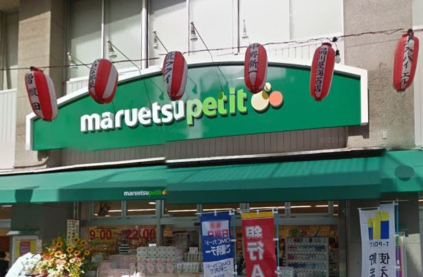 スーパー:マルエツプチ 品川橋店 400m