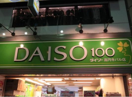 スーパー:ザ・ダイソー 高円寺パル店 416m
