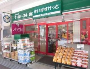 スーパー:まいばすけっと 東中野1丁目店 286m