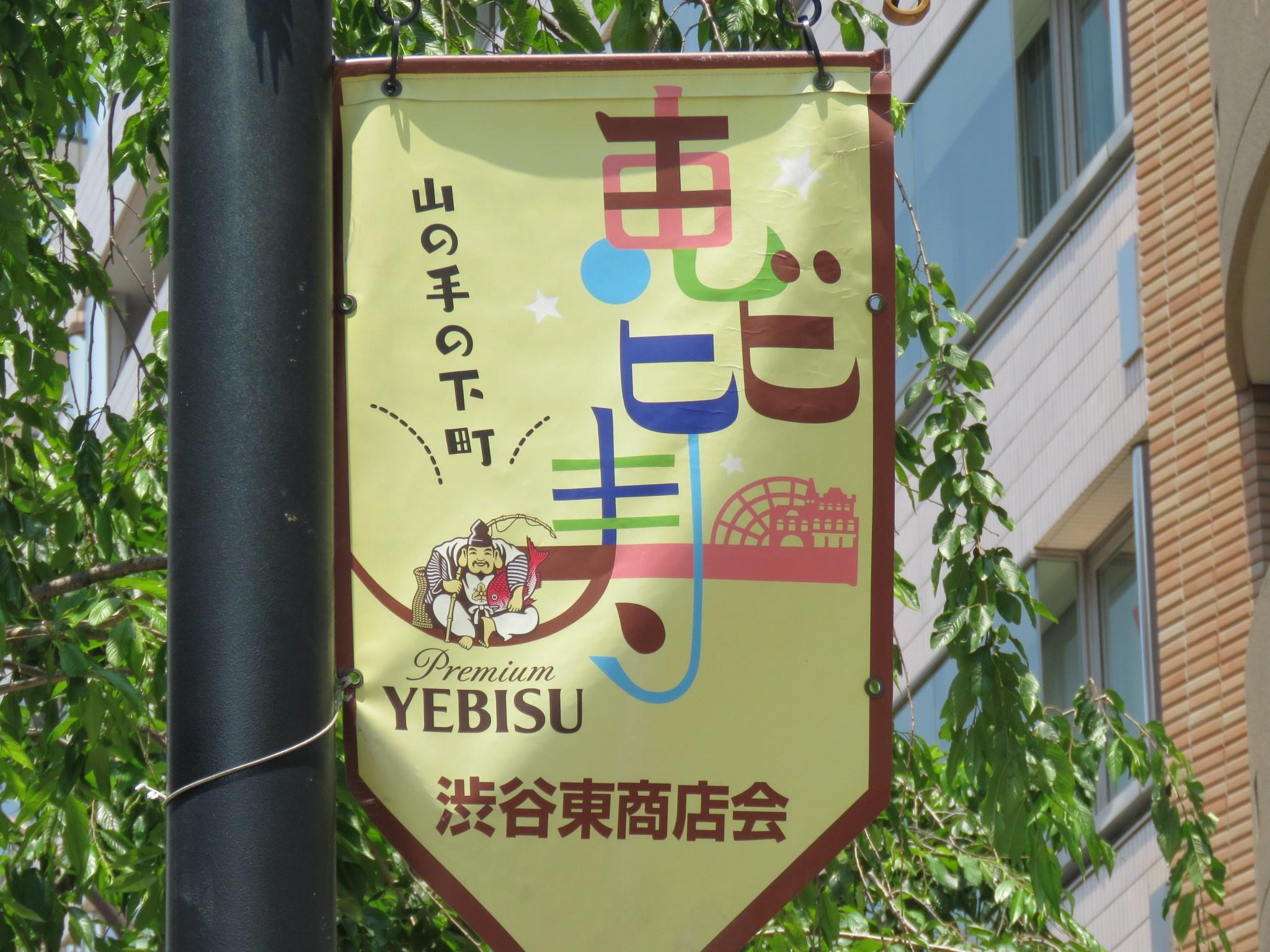 周辺環境(恵比寿東商店会)