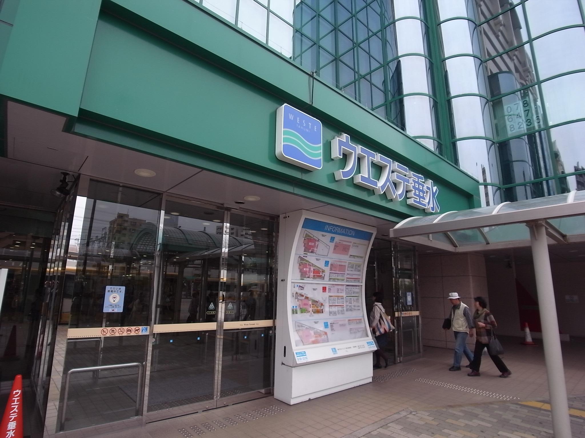 ショッピング施設:ウエステ垂水 134m