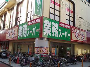 スーパー:業務スーパー 垂水駅前店 260m