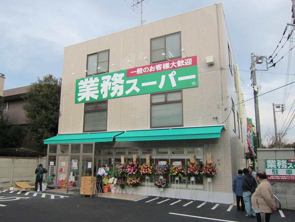 スーパー:業務スーパー粕谷店 611m