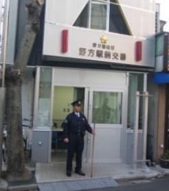 警察署・交番:野方警察署 野方駅前交番 408m