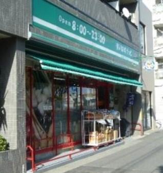 スーパー:まいばすけっと 中野弥生町5丁目店 358m