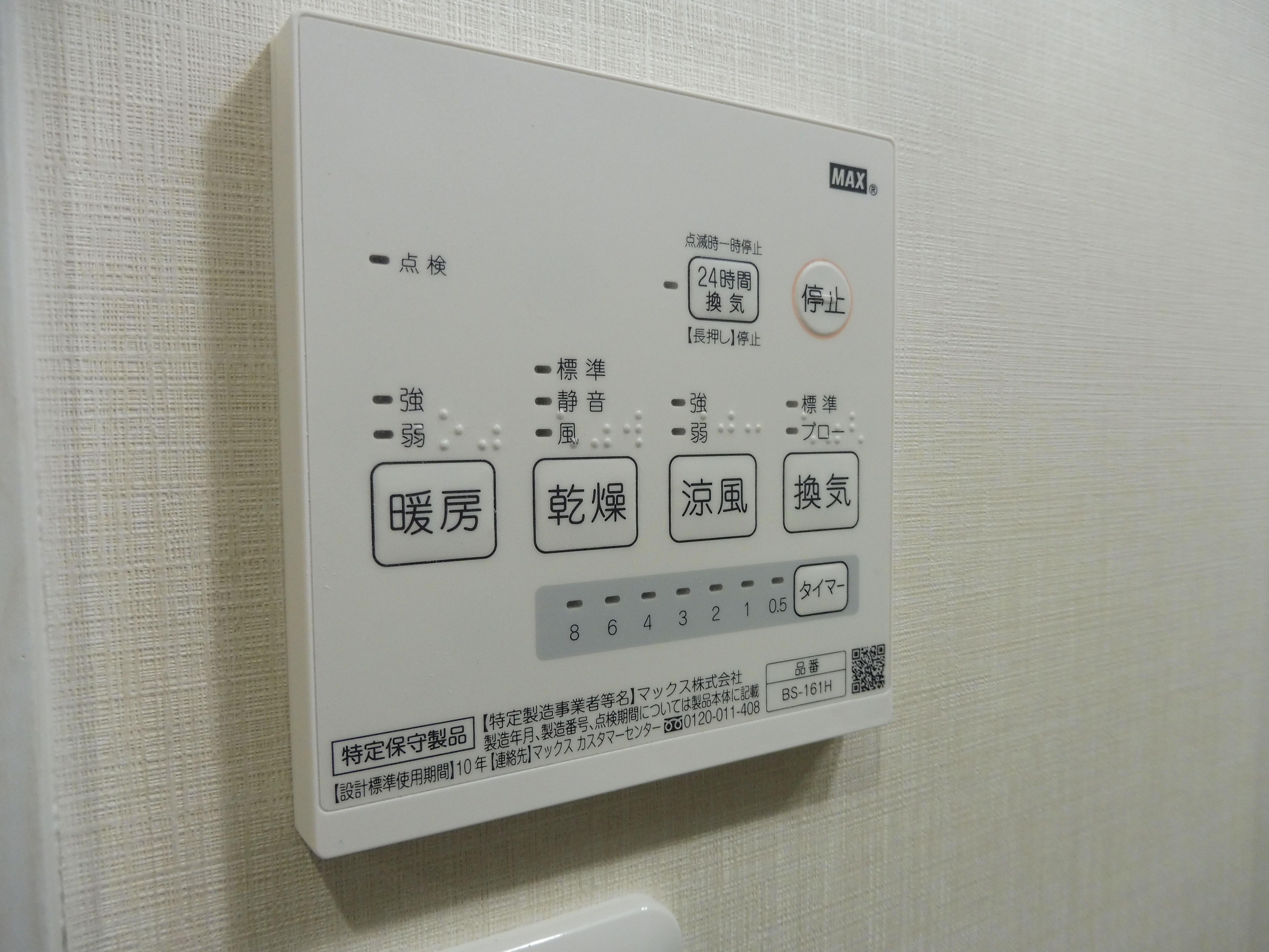 うれしい浴室乾燥機付き