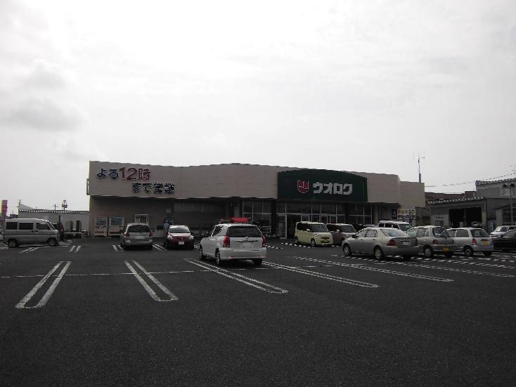 スーパー:ウオロク 大学前店 1218m