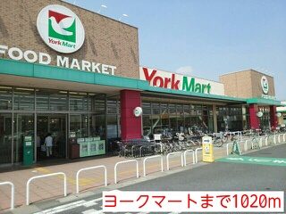 スーパー:ヨークマート 1020m 近隣