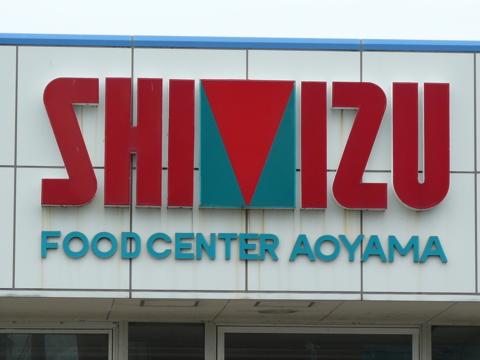 ショッピング施設:清水フード とやの店 871m