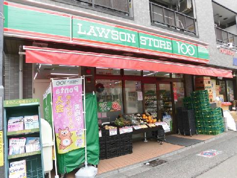 スーパー:ローソンストア100 世田谷船橋一丁目店 33m