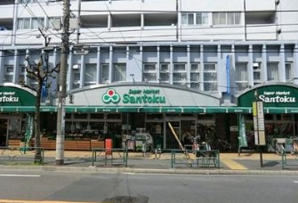 スーパー:Santoku(サントク) 新中野店 210m