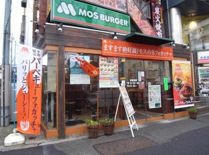 レストラン:モスバーガー 東高円寺店 485m