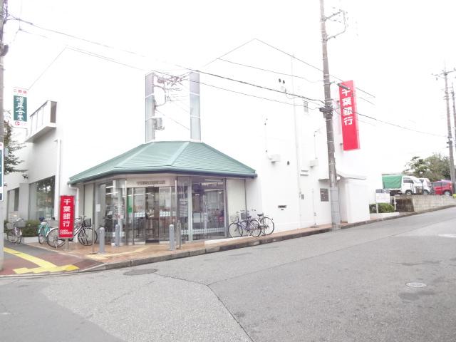 銀行:千葉銀行増尾支店 769m