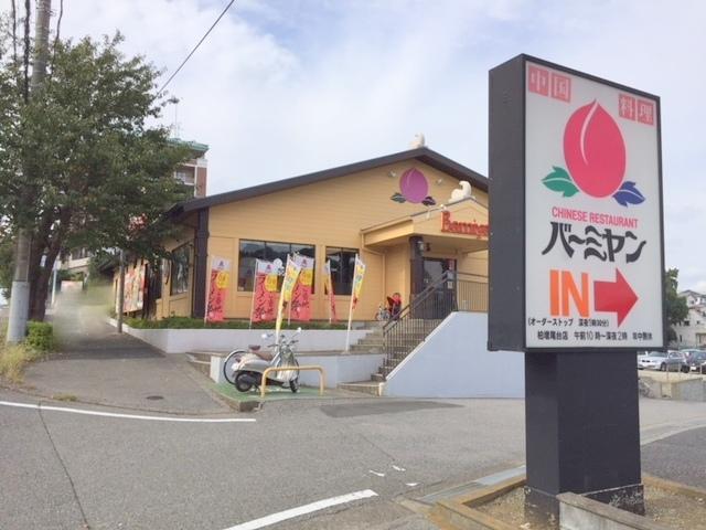 レストラン:バーミヤン 柏増尾台店 608m