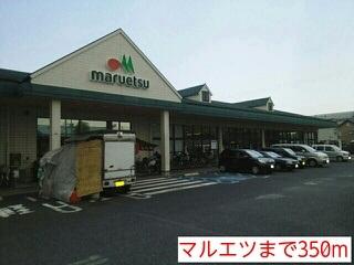 スーパー:マルエツ 350m 近隣