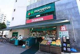 スーパー:マルエツ 目黒店 230m