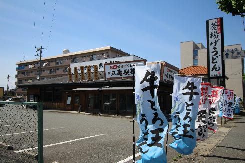 レストラン:丸亀製麺新下関店 387m