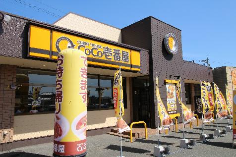 レストラン:カレーハウスCoCo壱番屋 コスパ新下関店 550m