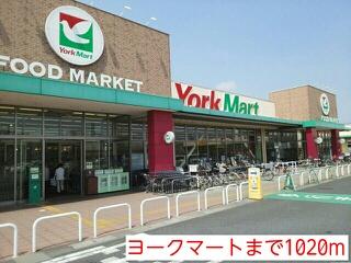 スーパー:ヨークマート 1080m 近隣