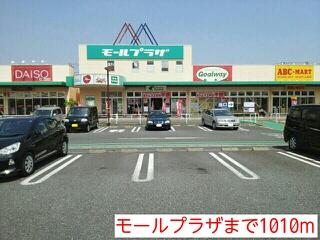 ショッピング施設:モールプラザ 1010m 近隣