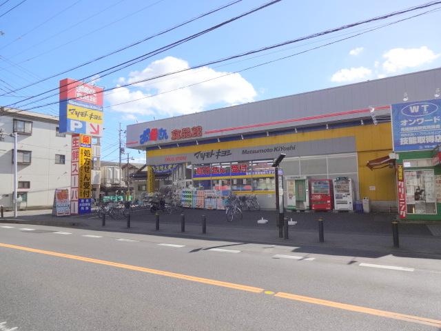 ドラッグストア:マツモトキヨシ 光ケ丘店 887m