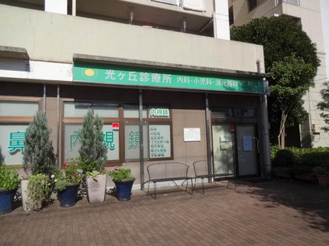 総合病院:光ケ丘診療所 938m