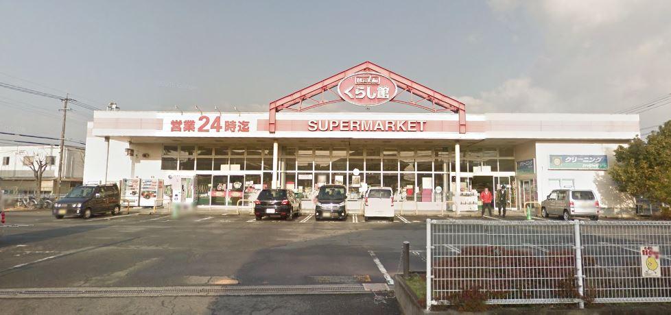 スーパー:【7/7オープン】Maxvalu Express(マックスバリュエクスプレス) 筑紫駅前店 868m