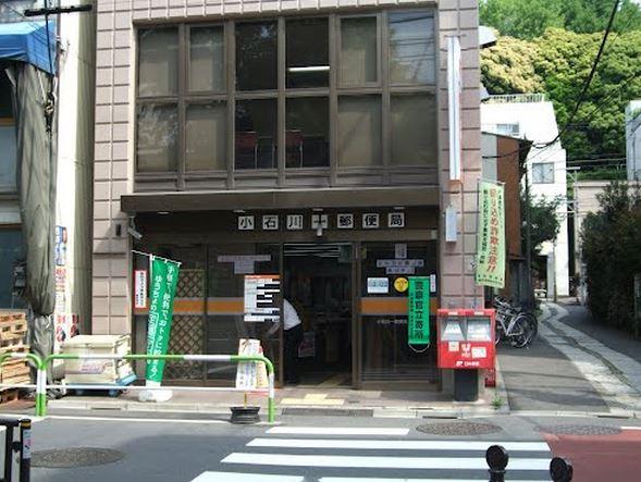 郵便局:小石川一郵便局 379m