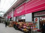スーパー:ザ・ダイソー 鹿児島天文館店 994m