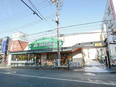 スーパー:Santoku(サントク) 大蔵店 442m