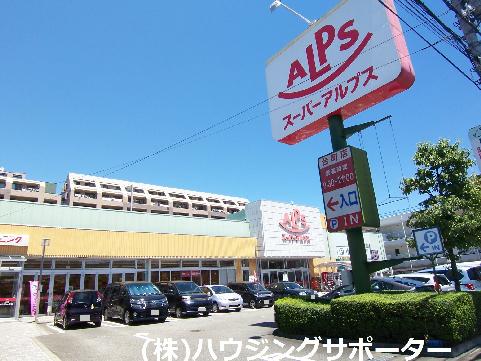 スーパー:スーパーアルプス 台町店 289m