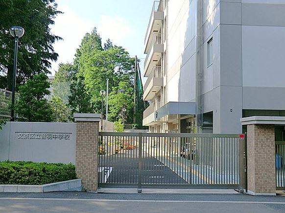 中学校:文京区立音羽中学校 1185m
