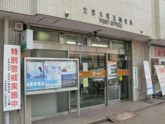 郵便局:文京大塚五郵便局 340m