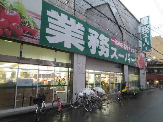スーパー:業務スーパー 高津店 481m