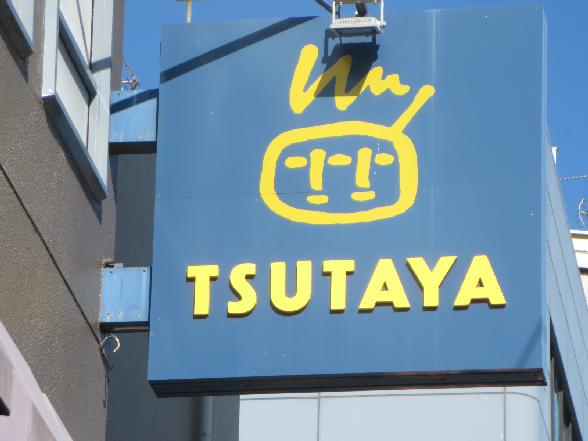 ショッピング施設:TSUTAYA 日本橋店 756m