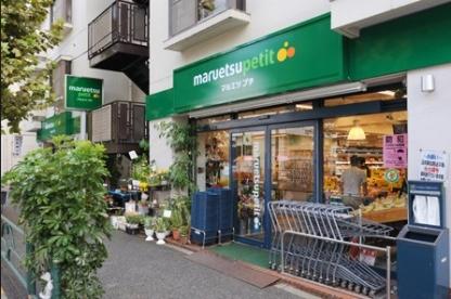 スーパー:マルエツプチ西新宿三丁目店 700m 近隣