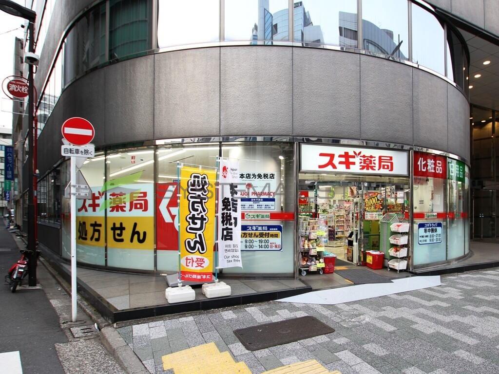 ドラッグストア:スギドラッグ 岩本町店 248m