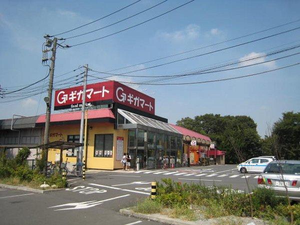 スーパー:ギガマート 680m
