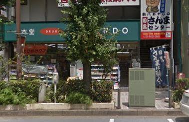 ドラッグストア:ドラッグストア一本堂上大崎店 170m